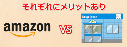 amazon-vs-drugstore