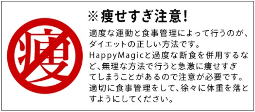happy-magic-warning