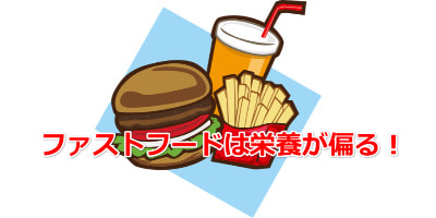 fast-food-nutrition