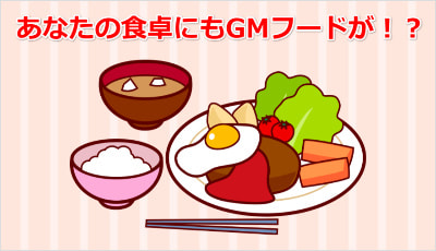 gm-food-in-your-meal