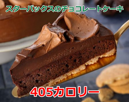 starbucks-chocolate-cake