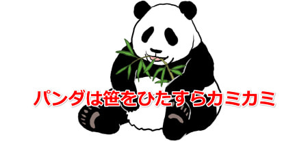 panda-eating-sasa